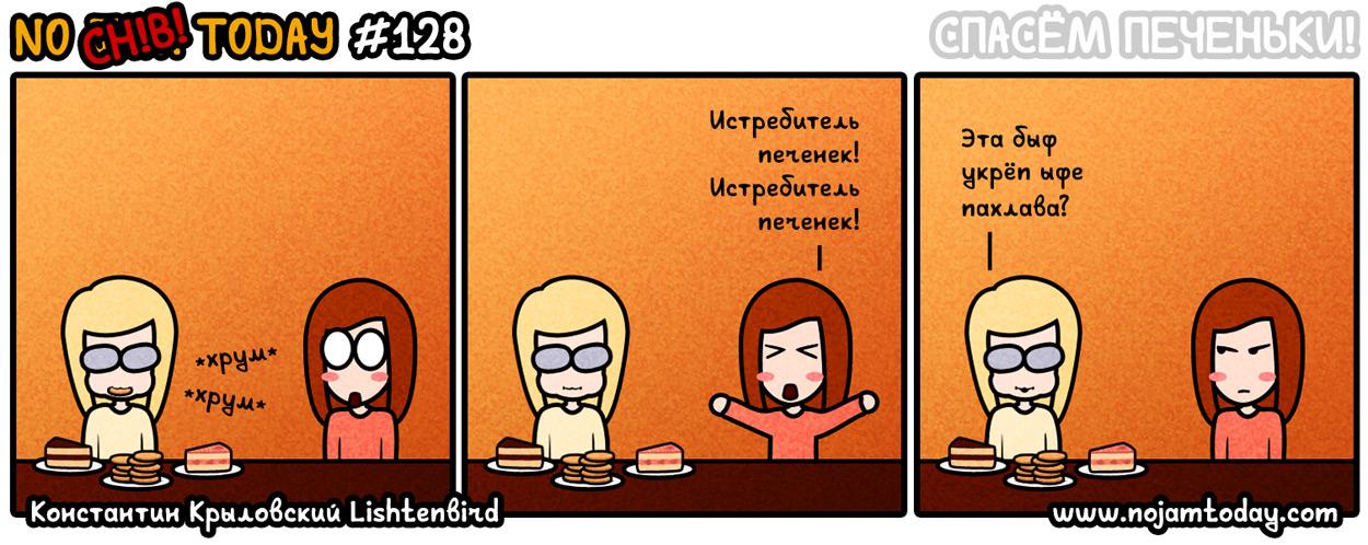 http://www.nojamtoday.com/comics/nojamtoday.com_128.jpg