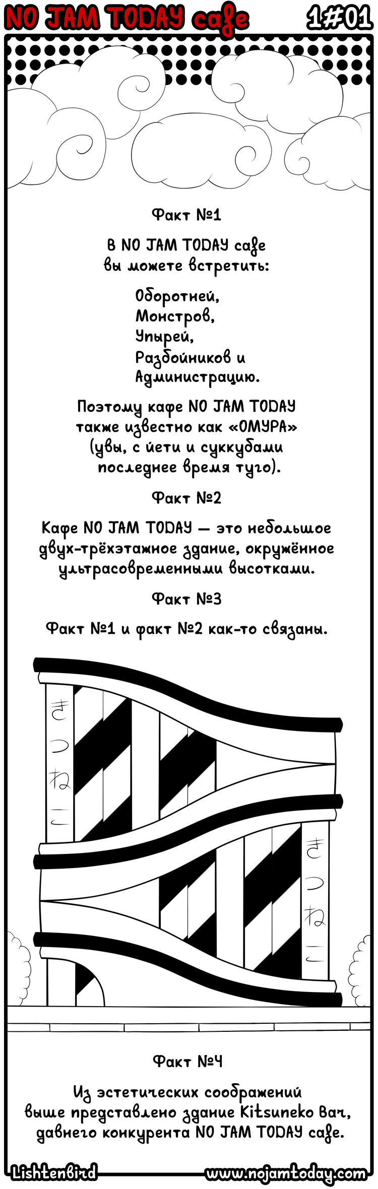 кафе no jam today