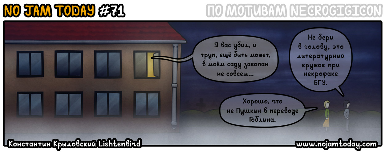 No Jam Today пародия на Gigiks